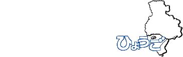 立憲民主党兵庫県連合