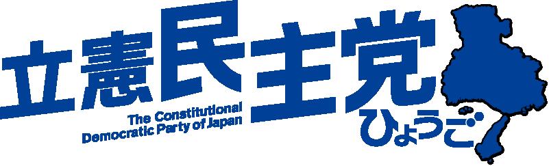 立憲民主党兵庫県総支部連合会