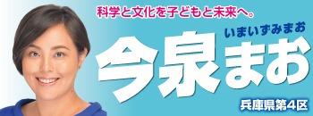 兵庫県第4区総支部長(今泉真緒公式HP)