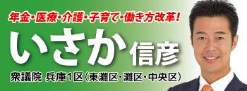 立憲民主党兵庫県第1区総支部(井坂 信彦HP)