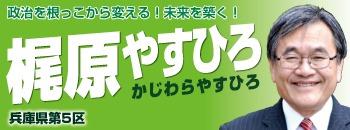 兵庫県第5区支部長(梶原やすひろ公式HP)