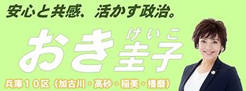 兵庫県第10区支部長(おき圭子)