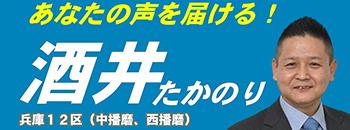 兵庫県第12区支部長(酒井 たかのり)