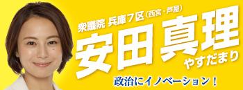 兵庫県第7区支部長(安田真理公式HP)